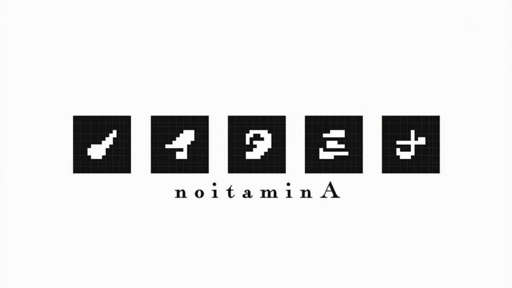 노이타미나